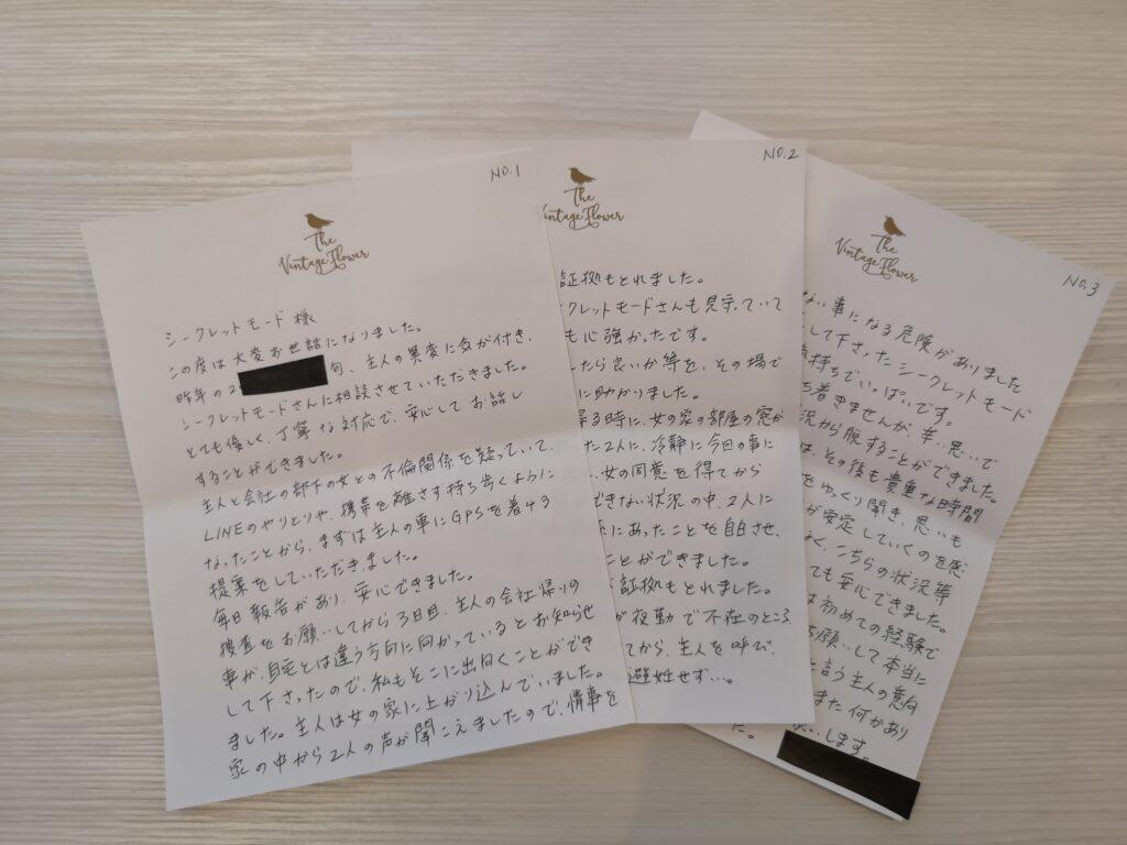 C様からのお手紙